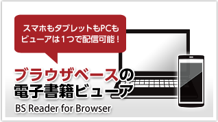 BS Reader for Browserページへ